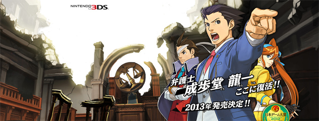ace-attorney-5-apollo-justice