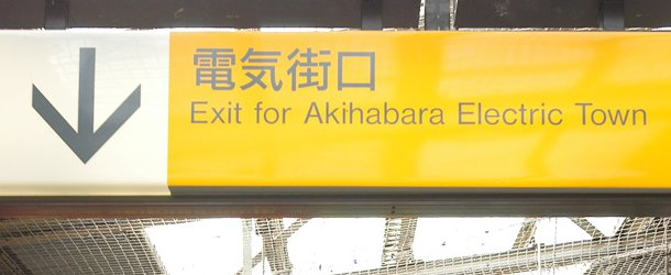 Get-Out-of-Your-Darn-House-Akihabara