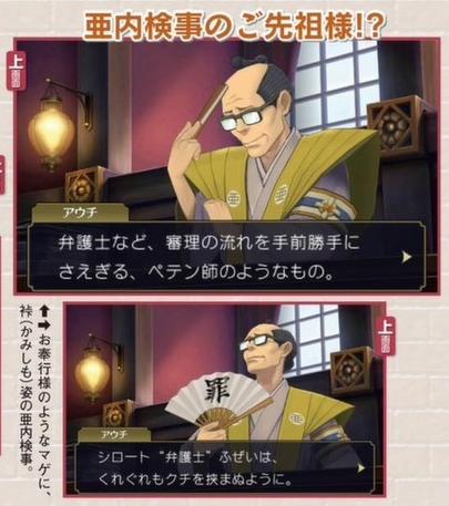 Samurai Prosecutor Payne